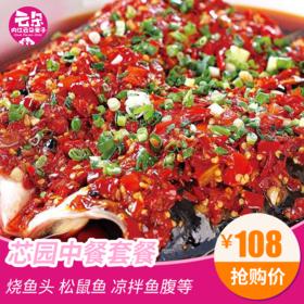【芯园中餐】108元抢原价228元红烧鱼头、松鼠鱼、凉拌鱼腹、凉拌牛肉、口水鸡2-3人套餐