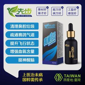 台湾先步鼻通一号滴鼻液鸽药大全赛鸽信鸽鸽子呼吸道清理专用治药