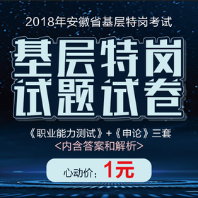 安徽省基层特岗试2018年真题试卷  1元礼包 电子版