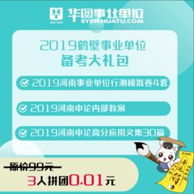 2019鹤壁事业单位备考大礼包(电子版)