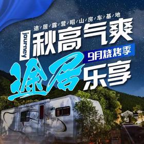 途居湘潭露营地9月房车烧烤套餐399元限时抢购!