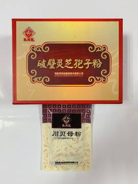 中药饮片节日特惠礼包三  (破壁灵芝孢子粉2g*30袋/盒+ 川贝母粉2g*5袋 /袋)