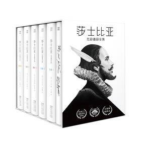 《莎士比亚悲剧喜剧全集》精装全5册,赠1本笔记本+5枚藏书票