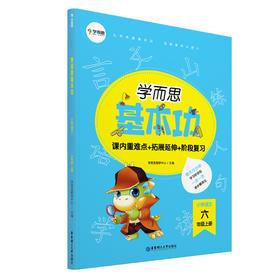 学而思新版 学而思小学语文基本功. 6年级/六年级. 上册