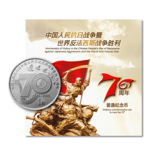 【铭记】抗战胜利70周年普通纪念币·康银阁官方装帧版 商品图0