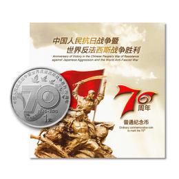 【铭记】抗战胜利70周年普通纪念币·康银阁官方装帧版