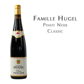 御嘉世家经典黑皮诺,法国 阿尔萨斯AOC Famille Hugel Pinot Noir Classic, France Alsace AOC