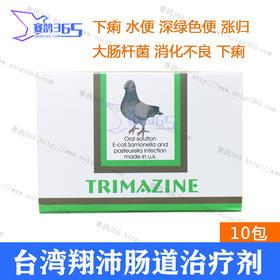 【10包装】台湾翔沛肠道鸽药鸽子水便绿便下痢涨归肠炎大肠杆菌