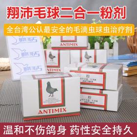 鸽子药毛滴虫球虫二合一正品信鸽赛鸽专用台湾翔沛鸽药粉剂