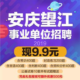 安庆望江事业单位大礼包 电子版