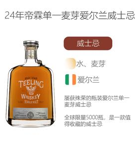 24年帝霖单一麦芽爱尔兰威士忌 24 Years Old Teeling Single Malt Irish Whiskey