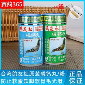 台湾鸽友社钙磷磷钙红土幼鸽营养丸育雏宝鸽药信鸽赛鸽鸽子药鸽用