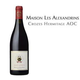 亚历士赞歌酒庄克罗兹埃米塔日红葡萄酒,法国 克罗兹埃米塔日AOC Maison Les Alexandrins, France Crozes Hermitage AOC