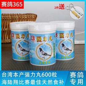 台湾鸽药本产强力丸赛鸽专用比赛提速比赛催速营养补充钙磷氨基酸