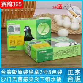 台湾稳拿2号进口鸽药鸽子肠道水便绿便紧迫下痢消化不良沙门氏菌