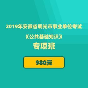 2019年安徽省明光市事业单位考试《公共基础知识》专项班