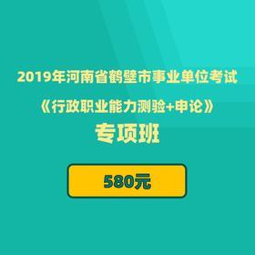 2019年河南省鹤壁市事业单位考试《行政职业能力测验+申论》专项班