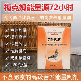 德国进口梅克姆能量源72小时信鸽鸽子赛鸽营养用品比赛提速药鸽药