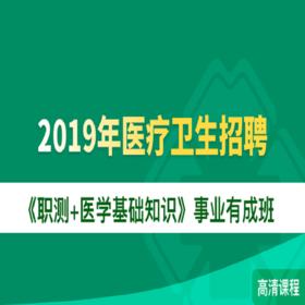 2019年医类卫生招聘《职测+医学基础知识》事业有成班