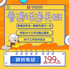 2019河南华图普通话通关班(校)