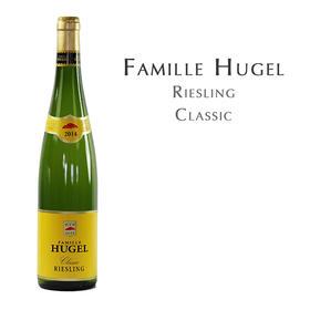 御嘉世家经典雷司令,法国 阿尔萨斯AOC Famille Hugel Riesling Classic, France Alsace AOC