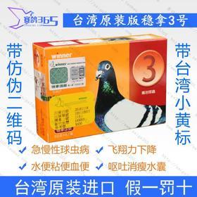台湾稳拿3号进口鸽药鸽子球虫驱虫水便粘便血便呕吐消瘦水囊