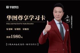 华图尊享学习卡  2000张预售9月15日有货
