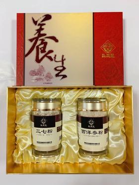 中药饮片节日特惠礼包一 (西洋参粉80g/瓶+三七粉90g/瓶+养生礼盒盒子)