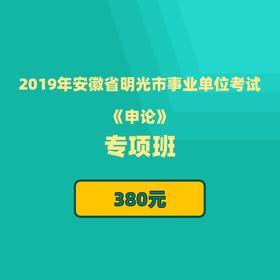 2019年安徽省明光市事业单位考试《申论》专项班