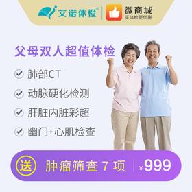 父母双人超值体检套餐【11店通用,推荐20岁以上人群】