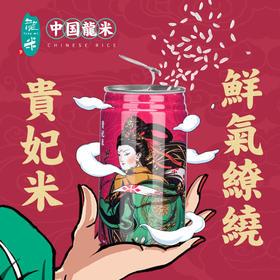 龙米东北五常有机稻花香大米300g*8罐装*5箱【贵妃米】(储值有礼)
