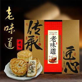 【半岛商城】限时7折!寿童 传承匠心老味道月饼礼盒 100g*8粒 全国包邮