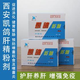 凯鸽肝精鸽用排毒鸽药粉剂保护肝精鸽子信鸽赛鸽鹦鹉药调整保健
