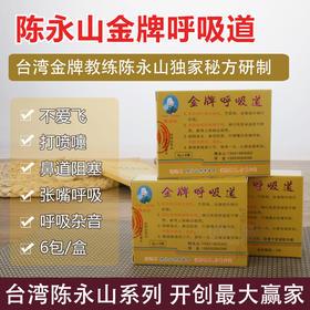 台湾陈永山金牌特效呼吸道清理专用专治鸽药鸽子信鸽赛鸽鸽子药
