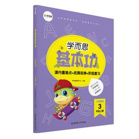 学而思新版 学而思小学英语基本功. 3年级/三年级. 上册