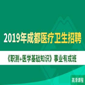 2019年成都医类卫生招聘《职测+医学基础知识》事业有成班
