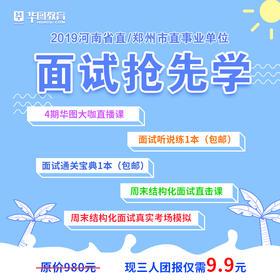 2019河南省直/市直事业单位面试抢先学