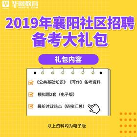 2019年襄阳社区招聘备考大礼包
