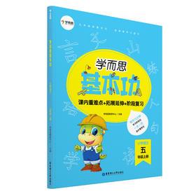 学而思新版 学而思小学语文基本功. 5年级/五年级. 上册