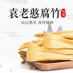 【袁老憨】农家风味丨腐竹106g/袋