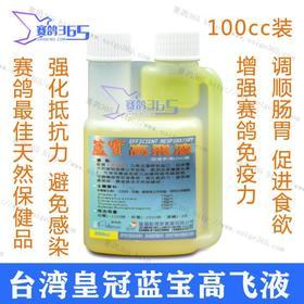 台湾皇冠蓝宝高飞液信鸽飞不高不爱飞呼吸道肠道疾病赛鸽总调整