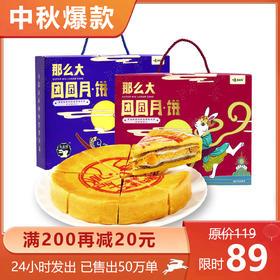 【满200减20】那么大团圆月饼 芋泥/海苔麻薯肉松蛋黄酥手工月饼 500g 礼盒装