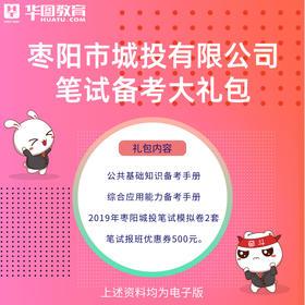 2019年枣阳市城投笔试备考大礼包