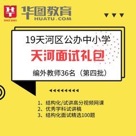 广州市天河区公办学校2019年公开招聘编外教师36人(第四批)面试礼包