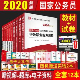 2020-华图版公务员教材真题4本+2019考前必做1000题6本 共10本