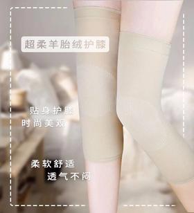 【告别空调腿】隐形超薄 硅胶防滑 贴合腿部弧度 清爽吸汗 高弹透气 隐形保暖护膝