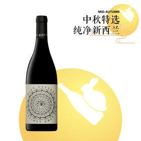 【中秋特选】纯净新西兰 - 火百合酒庄月光曲黑皮诺干红葡萄酒2016