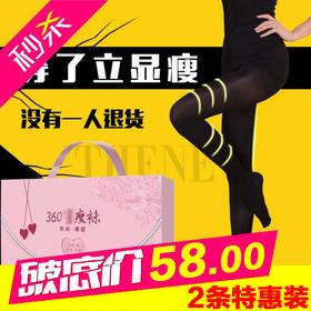 DT0929秋塑形压力连裤袜TZF(2条特惠装)