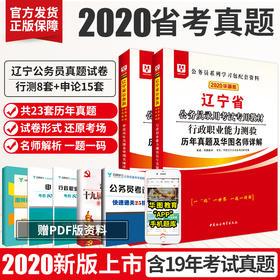 2020华图版辽宁省公务员录用考试 行测+申论 历年 2本套