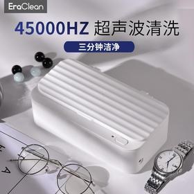 EraClean超声波清洗机家用小型隐形眼镜清洗器手表首饰彩妆清洗机